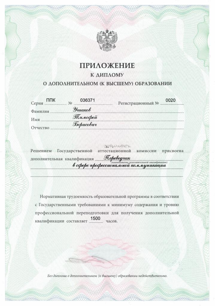 Приложение к диплому переводчика