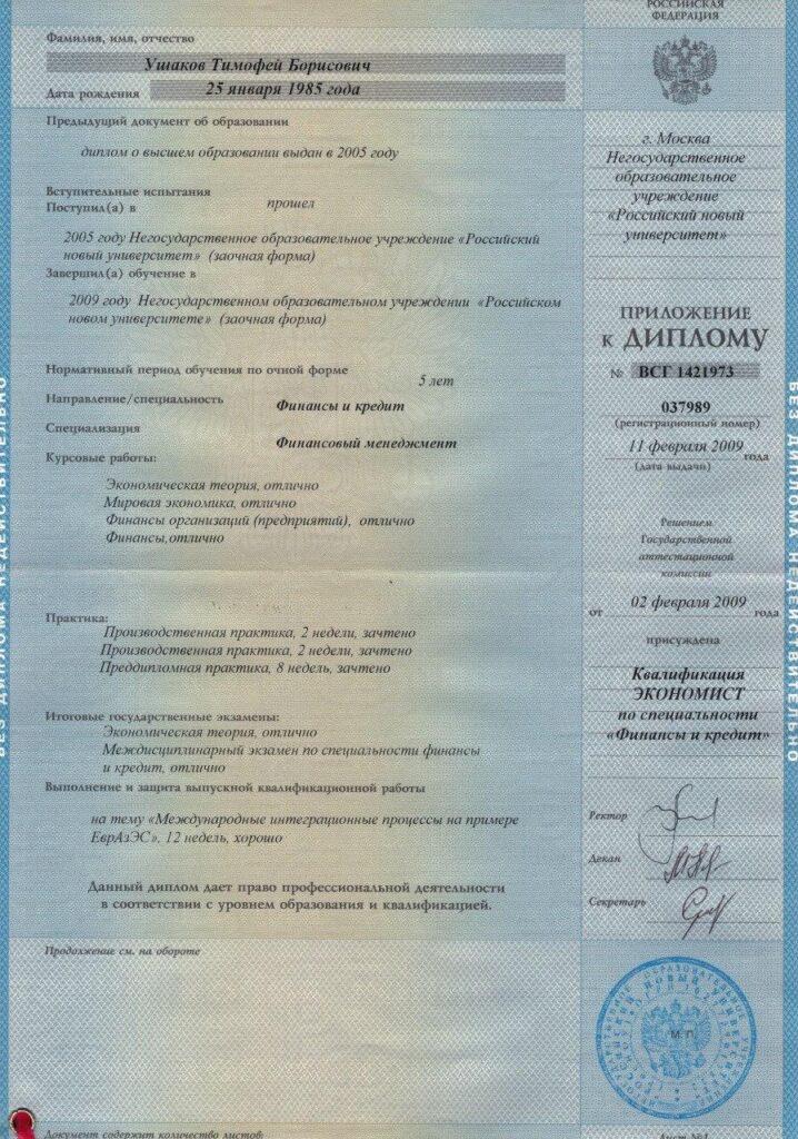Приложение к диплому о высшем образовании экономиста